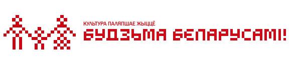"""Грамадская культурніцкая кампанія """"Будзьма беларусамі!"""""""
